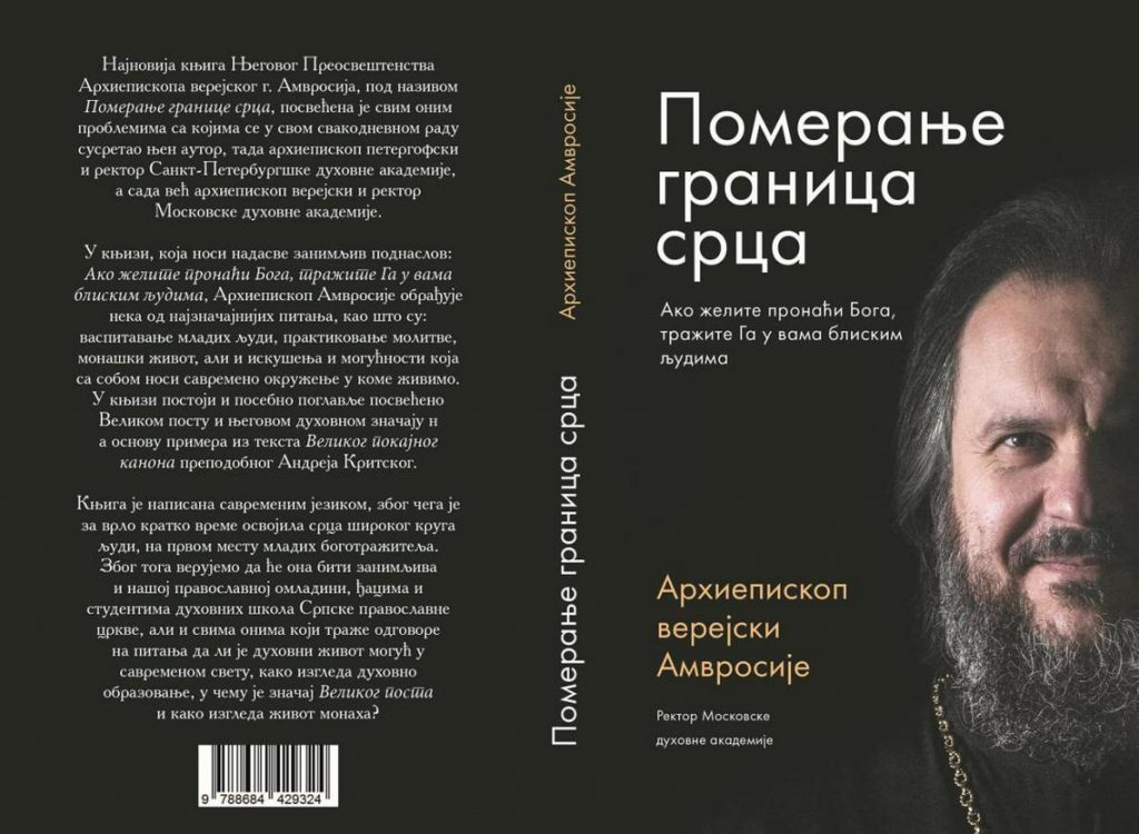 Книга архиепископа Амвросия издана на сербском языке