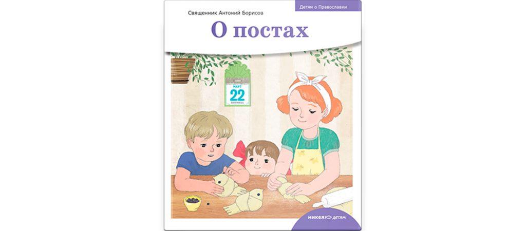Доцент Академии издал три книги из серии «Детям о Православии»