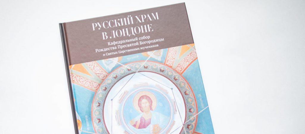 Вышла книга преподавателя МДА Анны Зданович
