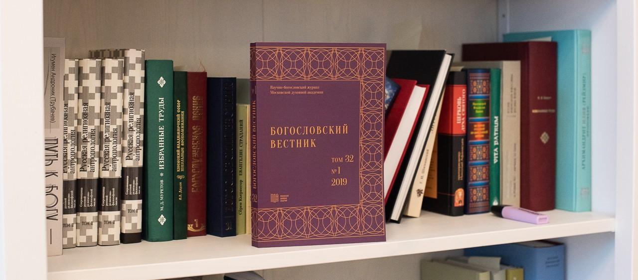 Научный журнал МДА «Богословский вестник» вышел в новом дизайне