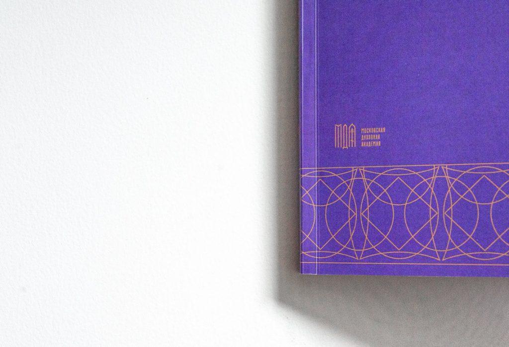 В Издательстве МДА вышел первый номер нового научного журнала «Вестник церковного искусства и археологии»