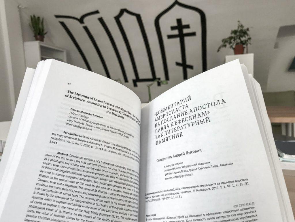 В Издательстве МДА вышел первый номер нового научного журнала «Метафраст»