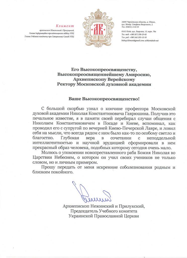 Соболезнования родным и близким профессора Николая Гаврюшина